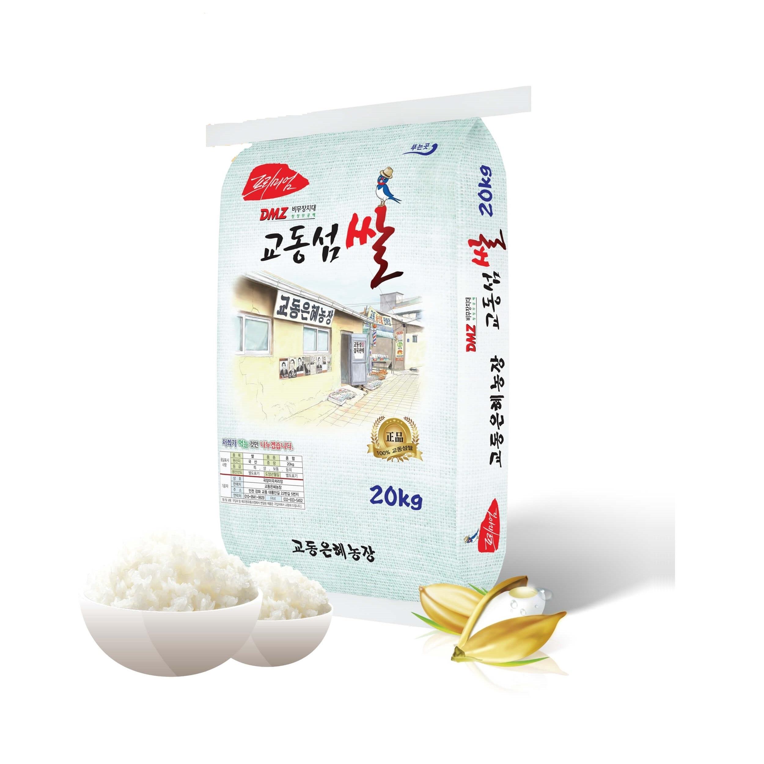 교동섬쌀강화쌀교동쌀