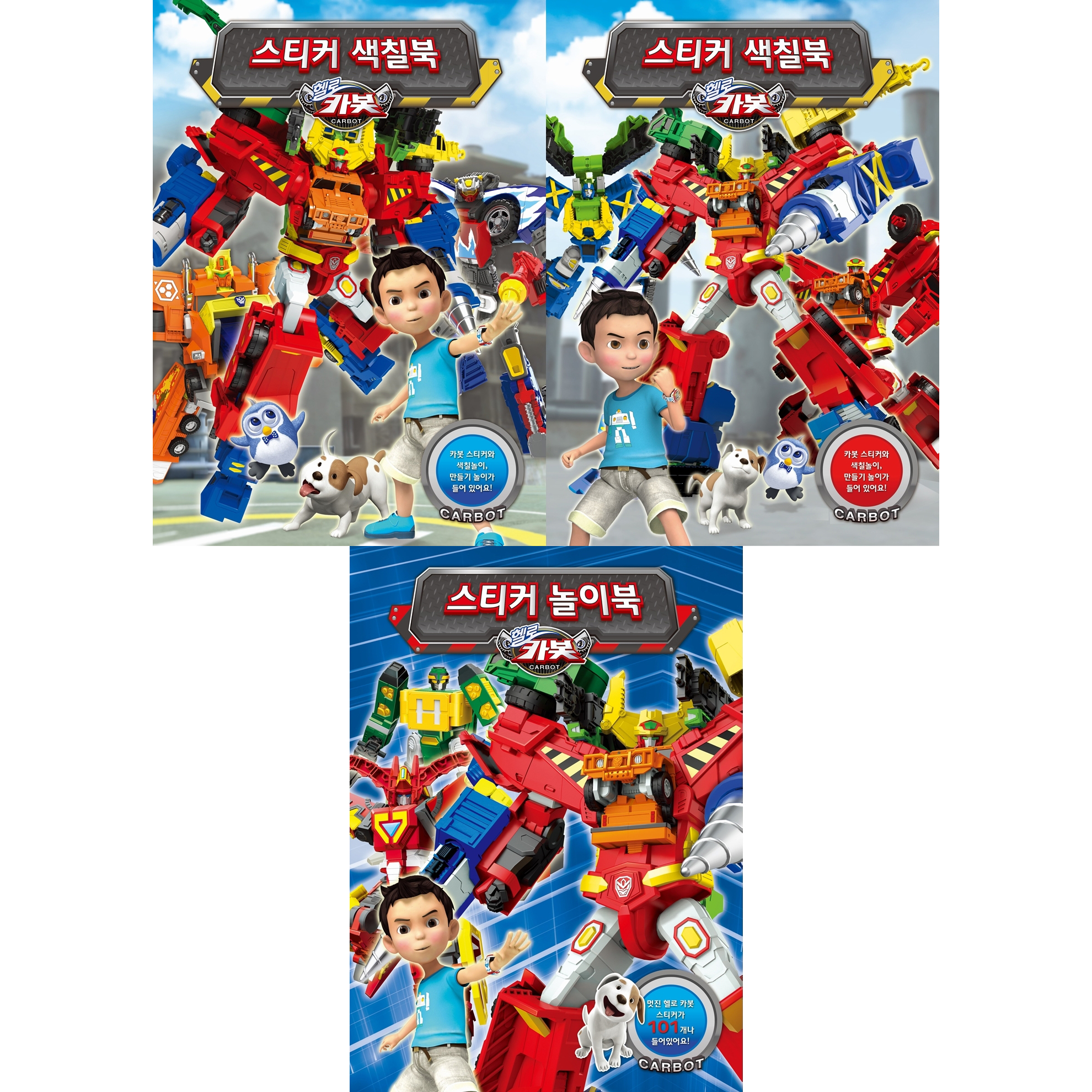헬로카봇시즌3종세트(색칠북