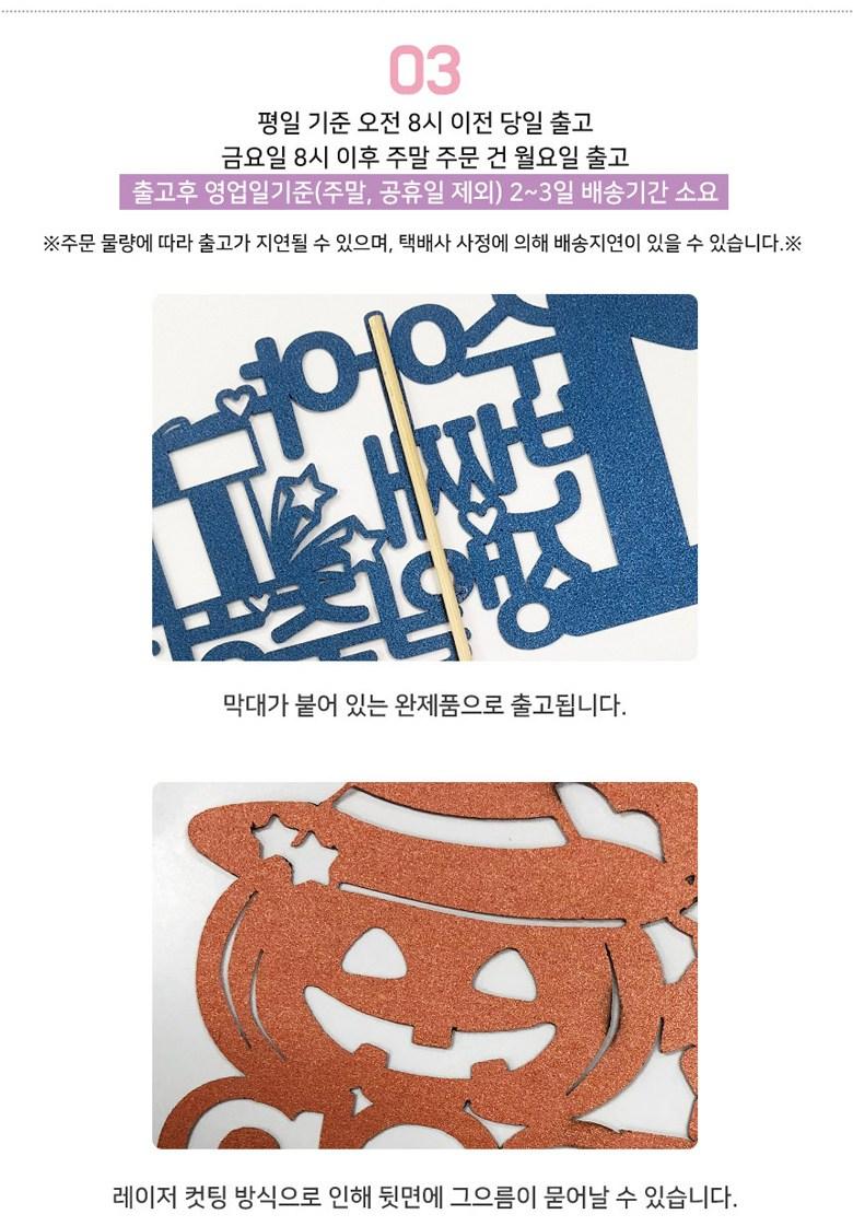 응원토퍼2 케이크토퍼 - 네임코코, 4,600원, 파티용품, 데코/장식용품