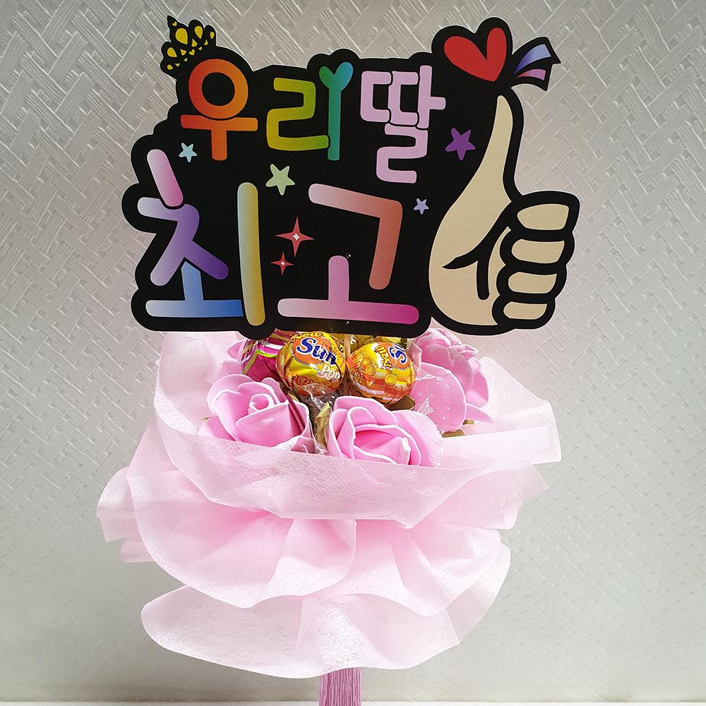 응원피켓 사탕 꽃다발 핑크