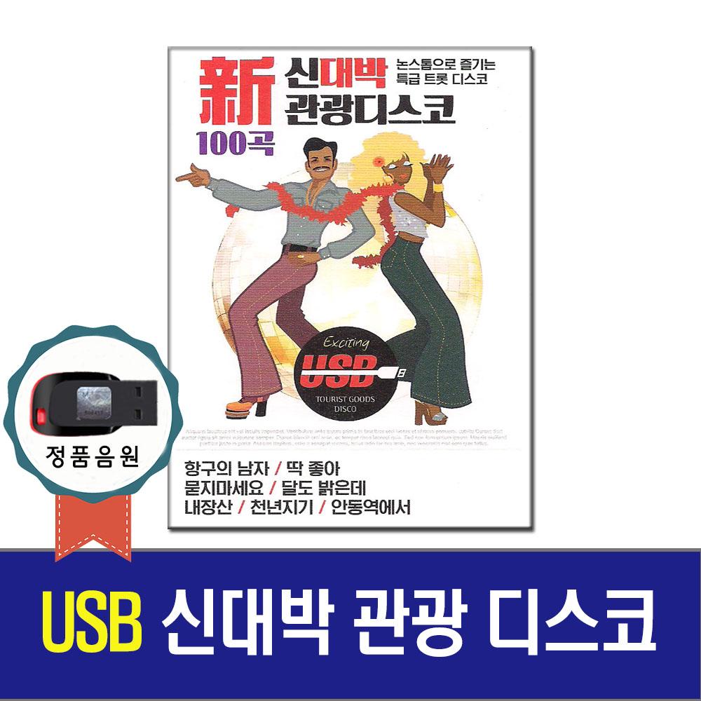 노래USBUSB-트로트메들리