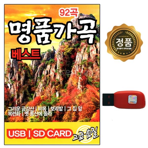 USB가곡노래칩