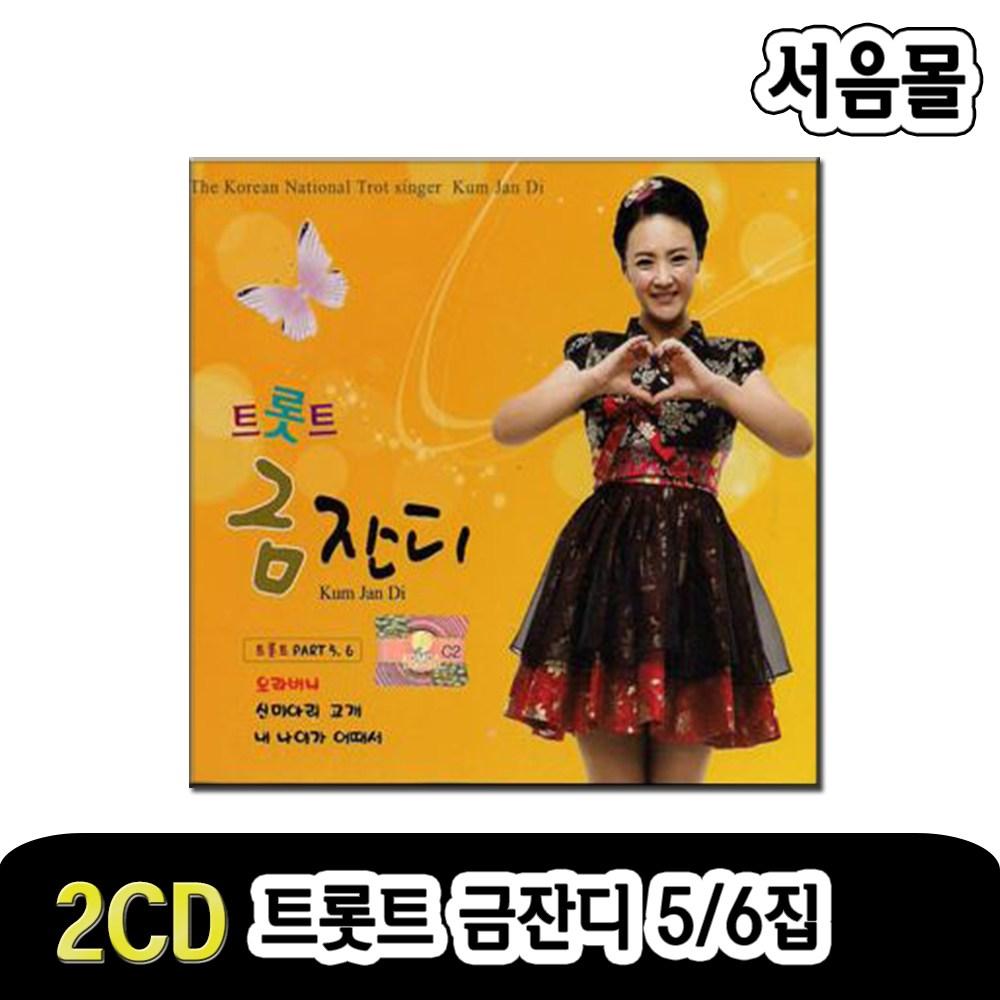 2CD5/6-트로트CD/오라버니/나쁜사람이야/꽃물/미워도미워도/아따고것참/돌리도/님이좋아