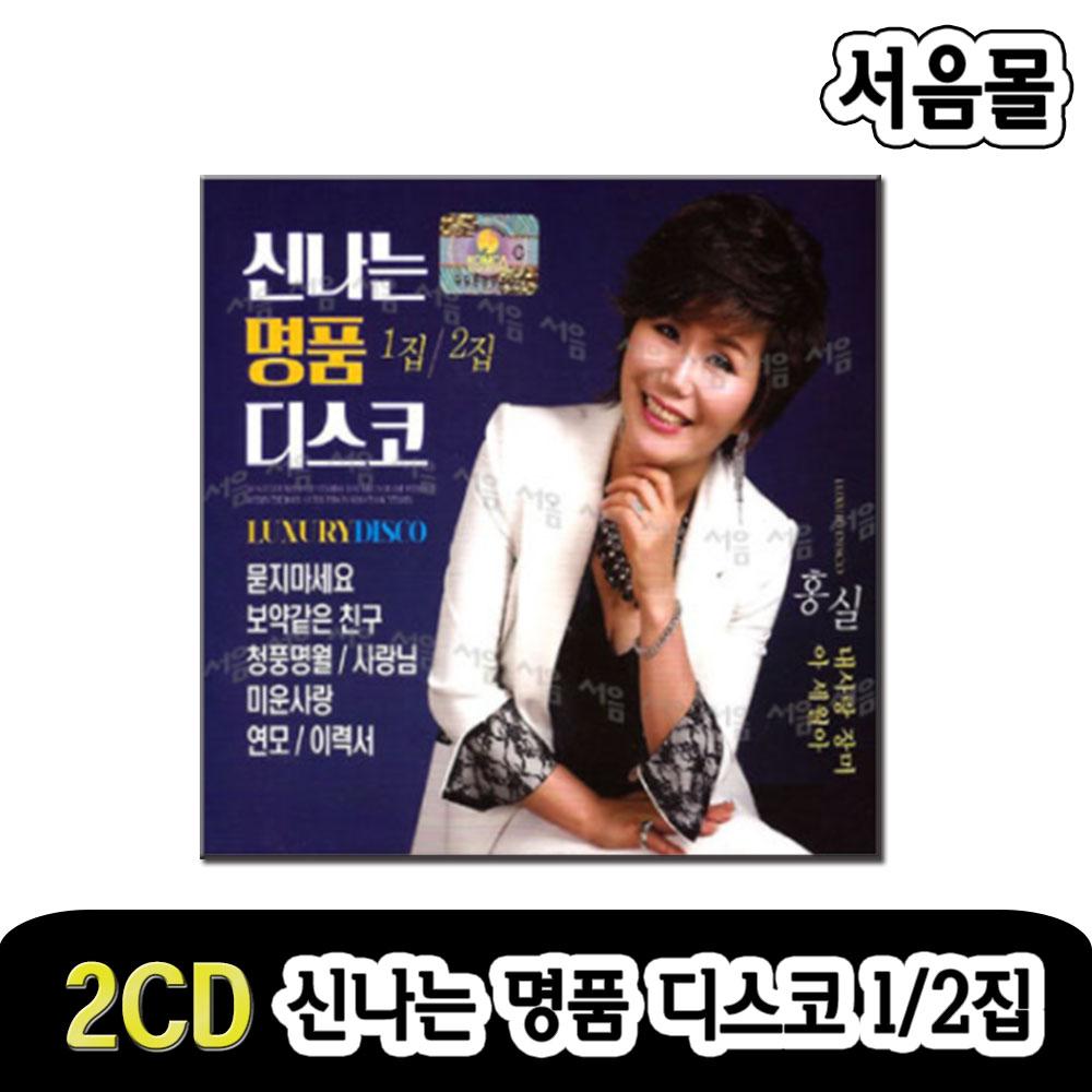 2CD1/2-트로트CD/내사랑장미/아세월아/묻지마세요/보약같은친구/청풍명월/사랑님/연모