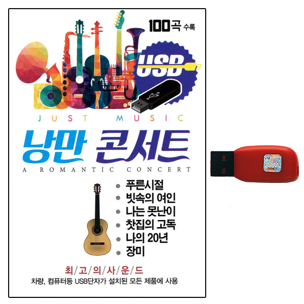 USB노래칩사운드낭만콘서트