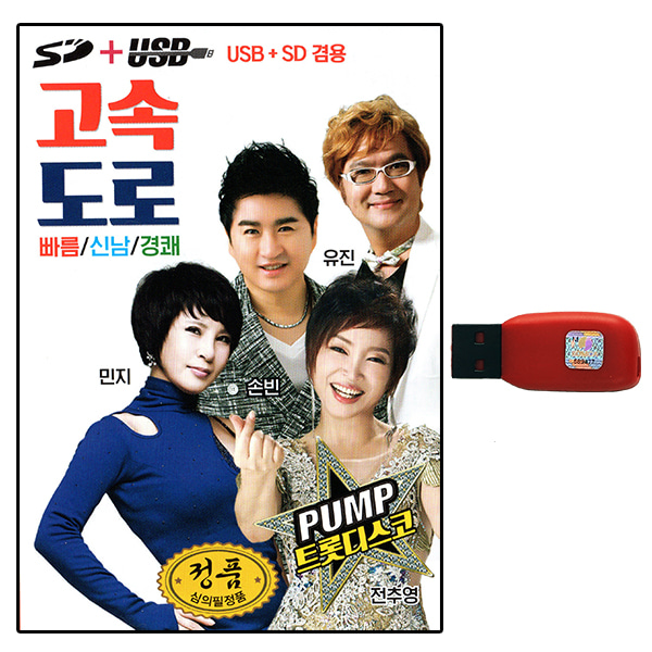 USB노래신남펌프