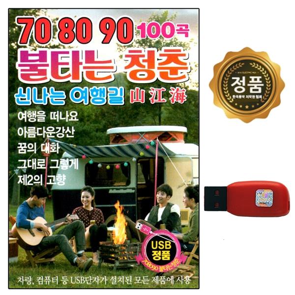 USB신나는노래칩